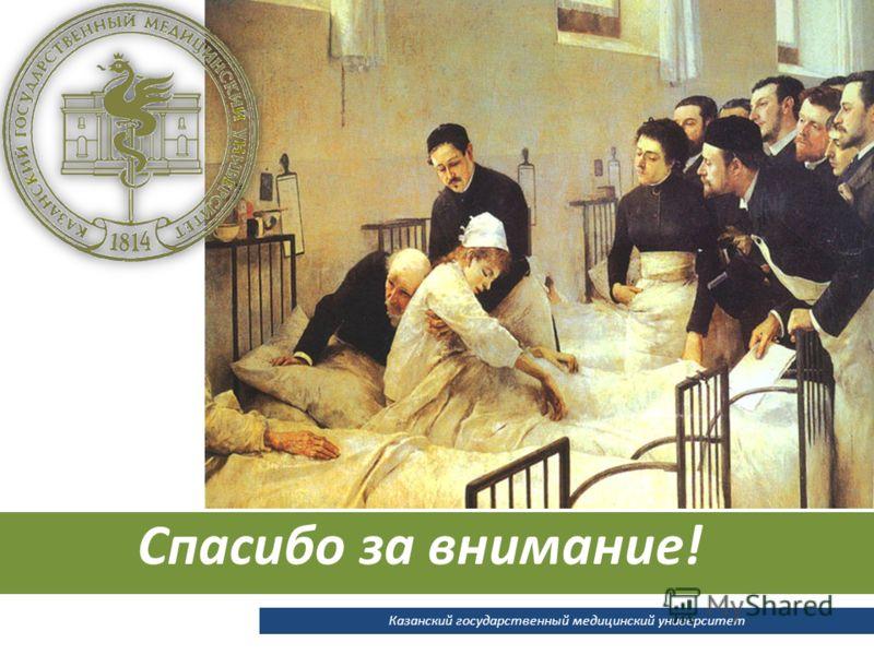 Казанский государственный медицинский университет Спасибо за внимание!