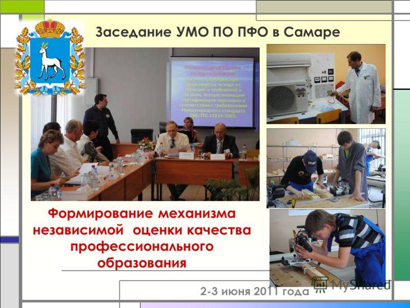 15 2-3 июня 2011 года Заседание УМО ПО ПФО в Самаре Формирование механизма независимой оценки качества профессионального образования