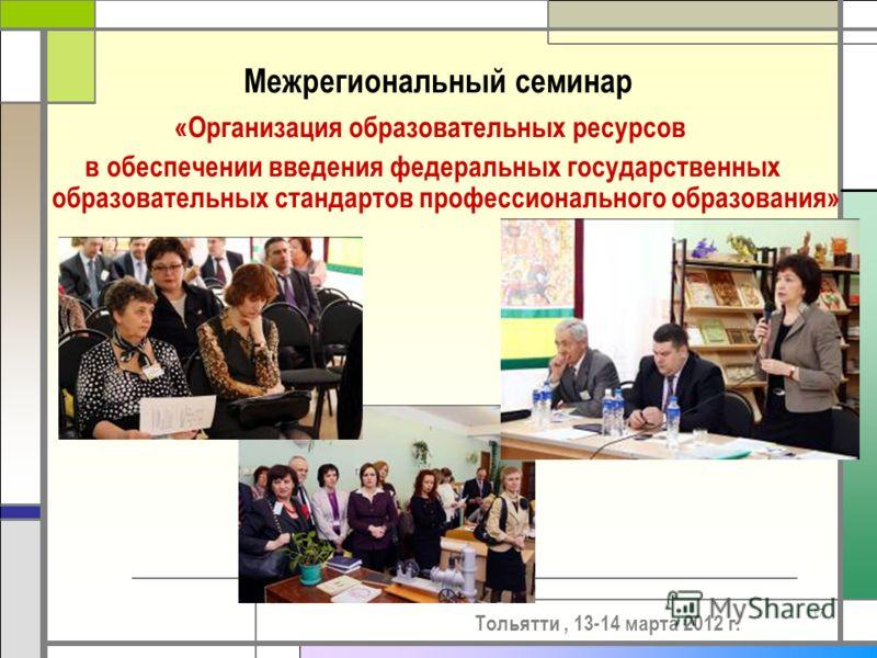17 Межрегиональный семинар «Организация образовательных ресурсов в обеспечении введения федеральных государственных образовательных стандартов профессионального образования» Тольятти, 13-14 марта 2012 г.