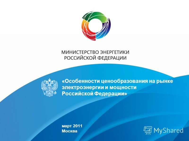 «Особенности ценообразования на рынке электроэнергии и мощности Российской Федерации» март 2011 Москва