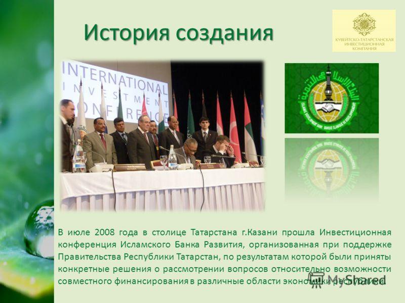 История создания В июле 2008 года в столице Татарстана г.Казани прошла Инвестиционная конференция Исламского Банка Развития, организованная при поддержке Правительства Республики Татарстан, по результатам которой были приняты конкретные решения о рас