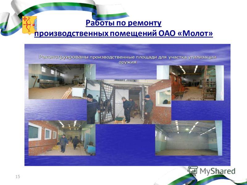 15 Работы по ремонту производственных помещений ОАО «Молот»