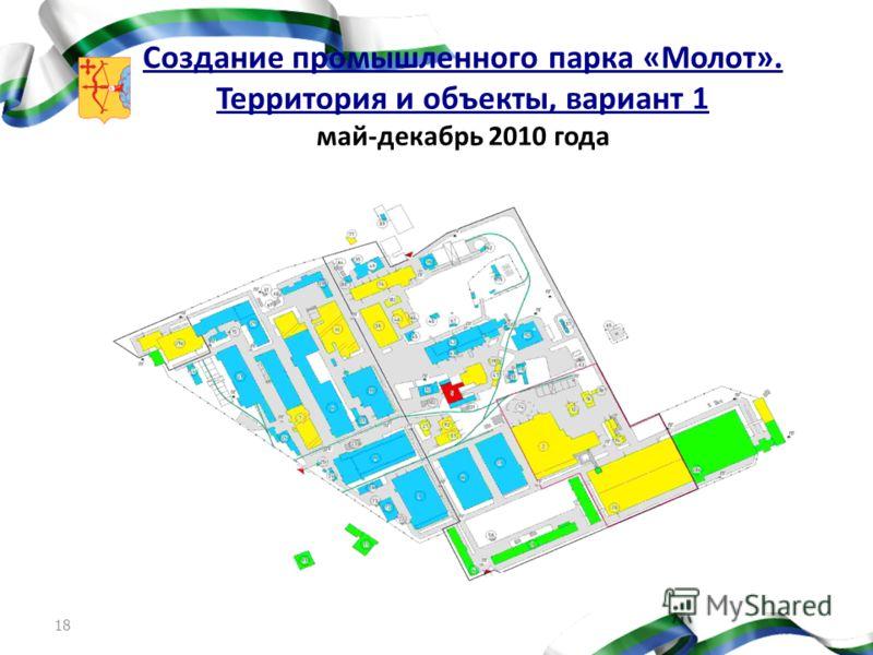 18 Создание промышленного парка «Молот». Территория и объекты, вариант 1 май-декабрь 2010 года