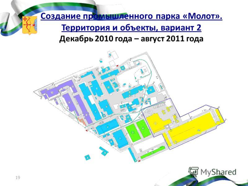 19 Создание промышленного парка «Молот». Территория и объекты, вариант 2 Декабрь 2010 года – август 2011 года