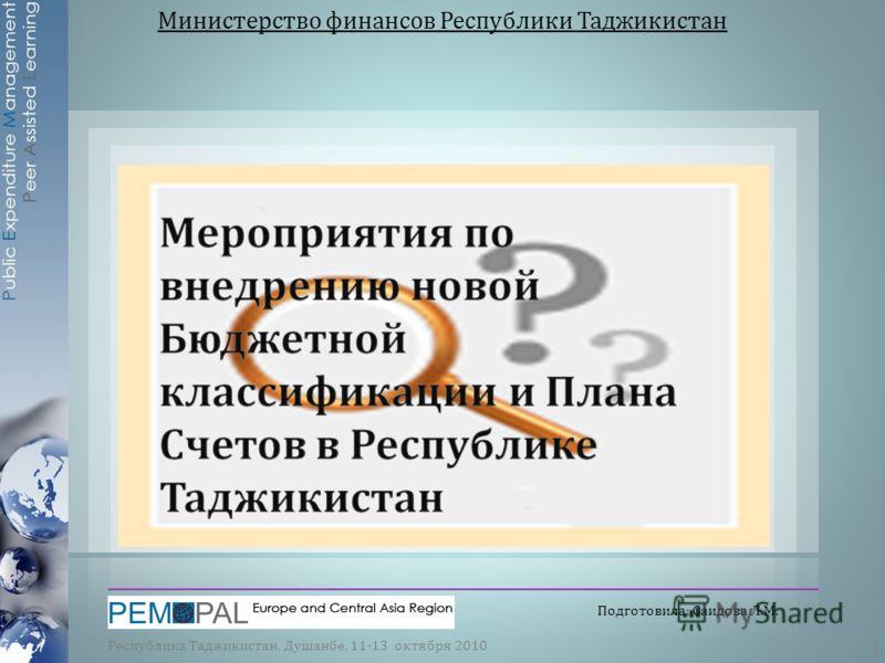 Министерство финансов Республики Таджикистан 1 Республика Таджикистан, Душанбе, 11-13 октября 2010 Подготовила: Саидова Л.М.