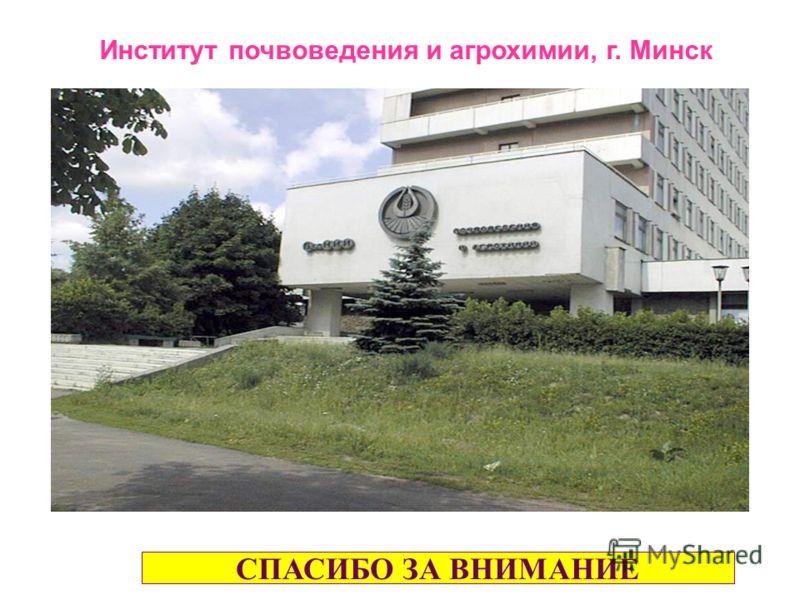 Институт почвоведения и агрохимии, г. Минск СПАСИБО ЗА ВНИМАНИЕ