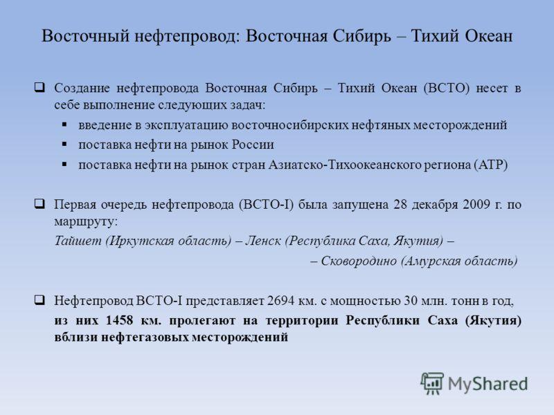 Создание нефтепровода Восточная Сибирь – Тихий Океан (ВСТО) несет в себе выполнение следующих задач: введение в эксплуатацию восточносибирских нефтяных месторождений поставка нефти на рынок России поставка нефти на рынок стран Азиатско-Тихоокеанского