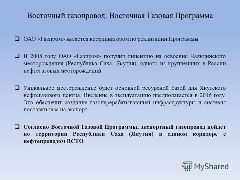ОАО «Газпром» является координатором по реализации Программы В 2008 году ОАО «Газпром» получил лицензию на освоение Чаяндинского месторождения (Республика Саха, Якутия), одного из крупнейших в России нефтегазовых месторождений Уникальное месторождени