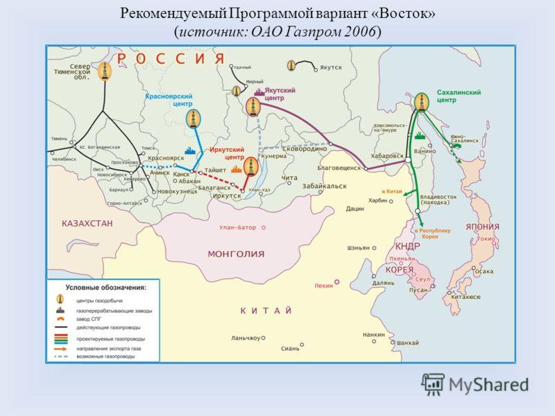 Рекомендуемый Программой вариант «Восток» (источник: ОАО Газпром 2006)