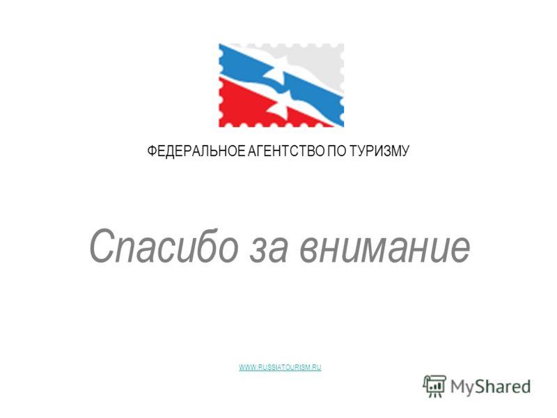 WWW.RUSSIATOURISM.RUWWW.RUSSIATOURISM.RU - ОФИЦИАЛЬНЫЙ САЙТ ФЕДЕРАЛЬНОГО АГЕНТСТВА ПО ТУРИЗМУ РОССИЙСКОЙ ФЕДЕРАЦИИ 18 Декабрь 2008 ФЕДЕРАЛЬНОЕ АГЕНТСТВО ПО ТУРИЗМУ WWW.RUSSIATOURISM.RU Спасибо за внимание