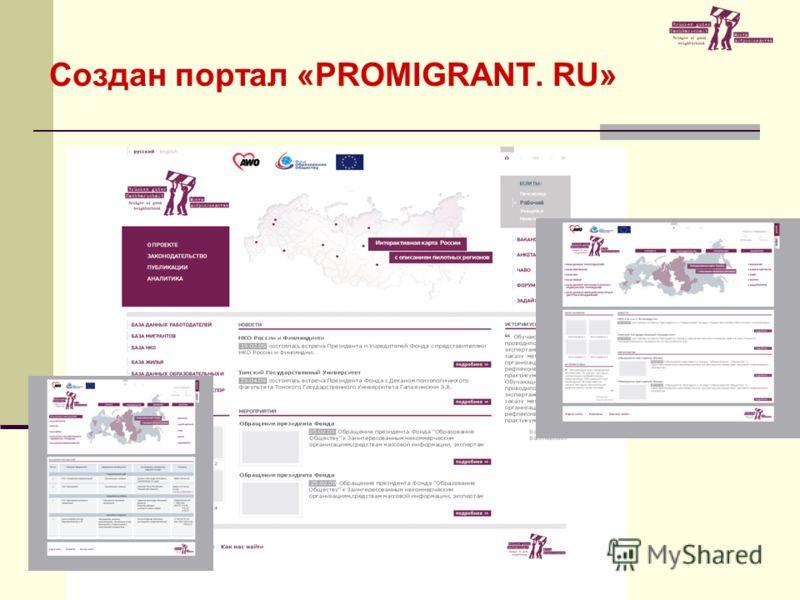 Создан портал «PROMIGRANT. RU»