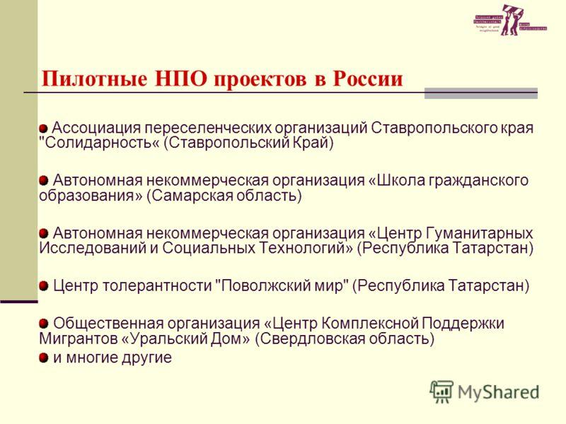 Пилотные НПО проектов в России Ассоциация переселенческих организаций Ставропольского края