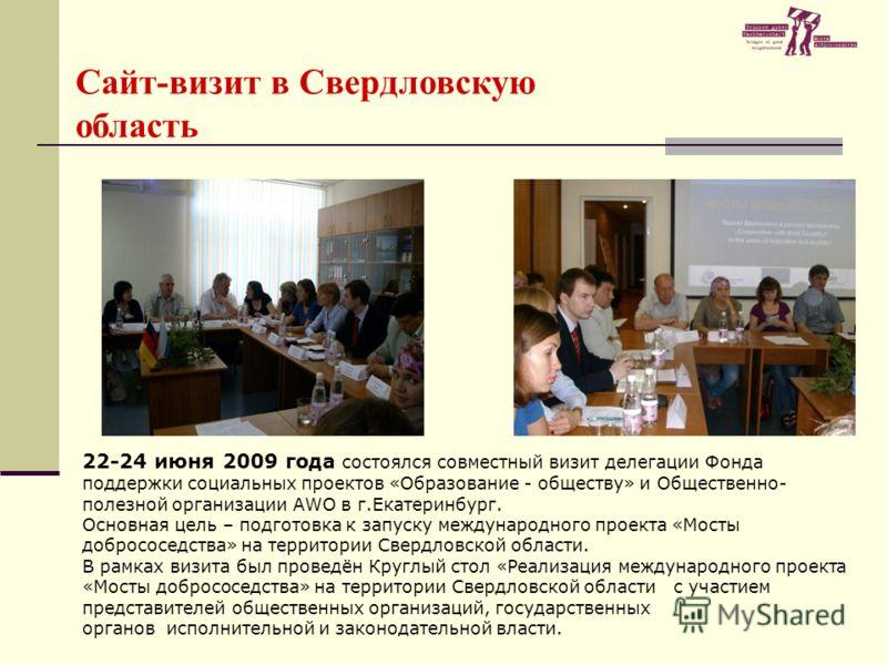 Сайт-визит в Свердловскую область 22-24 июня 2009 года состоялся совместный визит делегации Фонда поддержки социальных проектов «Образование - обществу» и Общественно- полезной организации AWO в г.Екатеринбург. Основная цель – подготовка к запуску ме