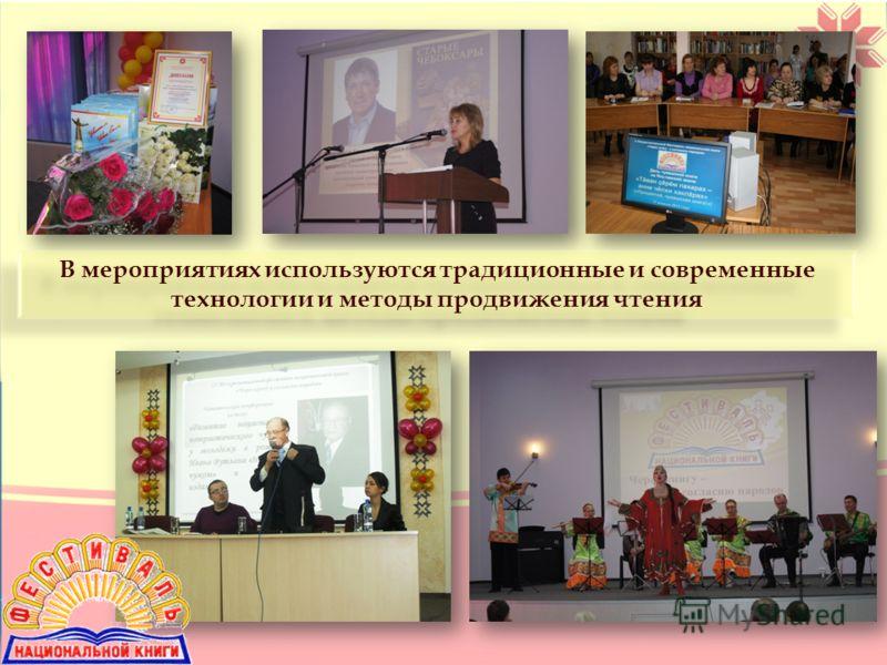 В мероприятиях используются традиционные и современные технологии и методы продвижения чтения