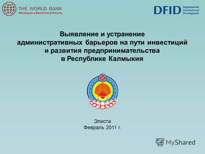 Выявление и устранение административных барьеров на пути инвестиций и развития предпринимательства в Республике Калмыкия Элиста Февраль 2011 г.