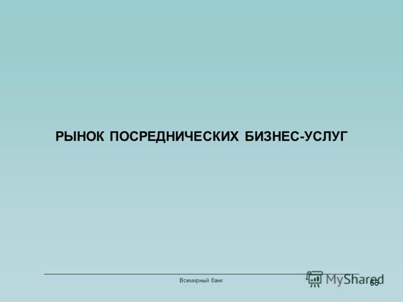 65 Всемирный банк РЫНОК ПОСРЕДНИЧЕСКИХ БИЗНЕС-УСЛУГ