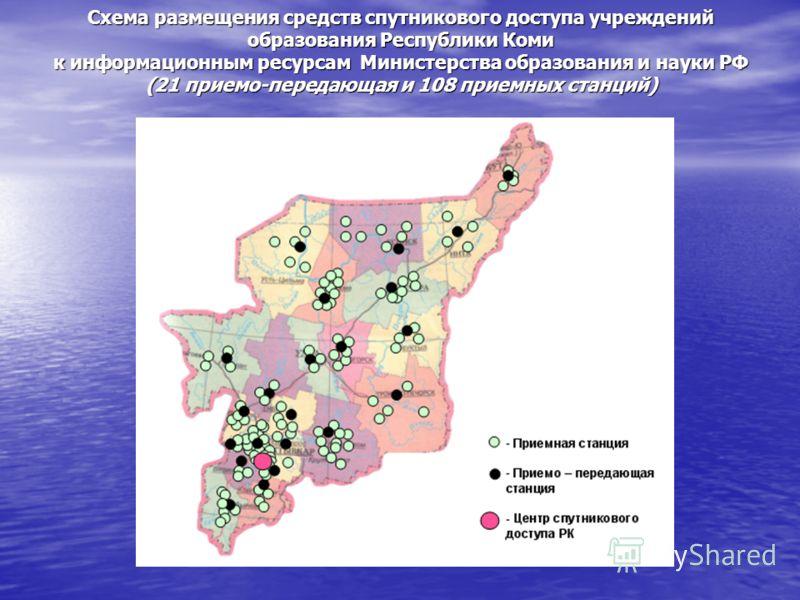 Схема размещения средств спутникового доступа учреждений образования Республики Коми к информационным ресурсам Министерства образования и науки РФ (21 приемо-передающая и 108 приемных станций)