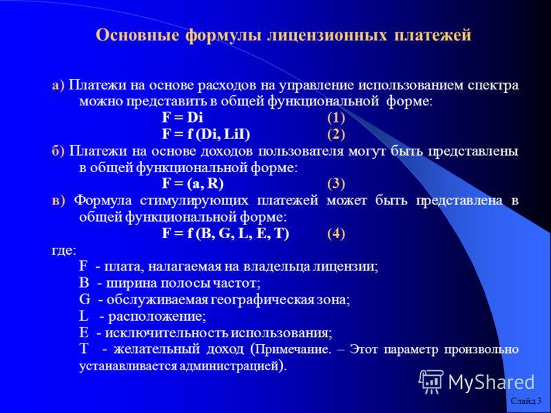 Слайд 3 а) Платежи на основе расходов на управление использованием спектра можно представить в общей функциональной форме: F = Di(1) F = f (Di, LiI)(2) б) Платежи на основе доходов пользователя могут быть представлены в общей функциональной форме: F