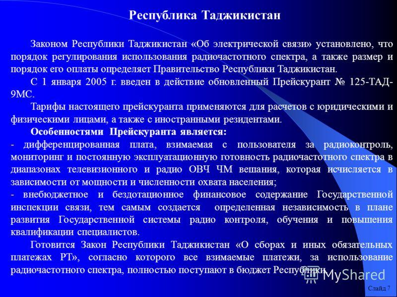 Слайд 7 Законом Республики Таджикистан «Об электрической связи» установлено, что порядок регулирования использования радиочастотного спектра, а также размер и порядок его оплаты определяет Правительство Республики Таджикистан. С 1 января 2005 г. введ
