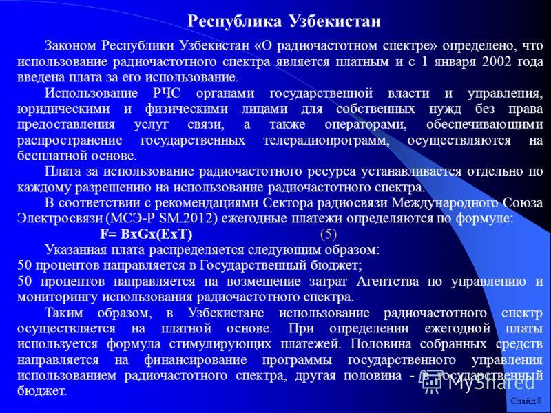 Слайд 8 Законом Республики Узбекистан «О радиочастотном спектре» определено, что использование радиочастотного спектра является платным и с 1 января 2002 года введена плата за его использование. Использование РЧС органами государственной власти и упр