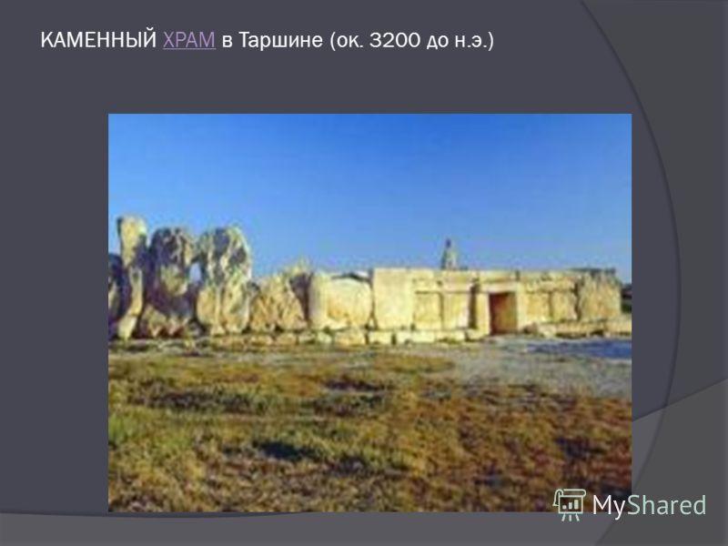 КАМЕННЫЙ ХРАМ в Таршине (ок. 3200 до н.э.)ХРАМ