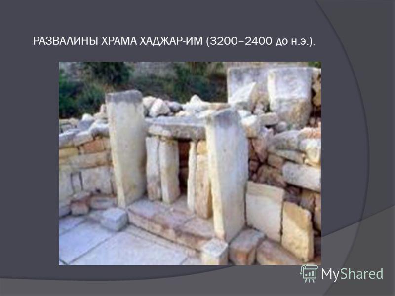 РАЗВАЛИНЫ ХРАМА ХАДЖАР-ИМ (3200–2400 до н.э.).