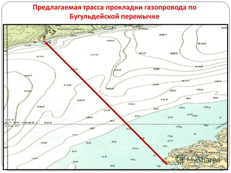 Предлагаемая трасса прокладки газопровода по Бугульдейской перемычке