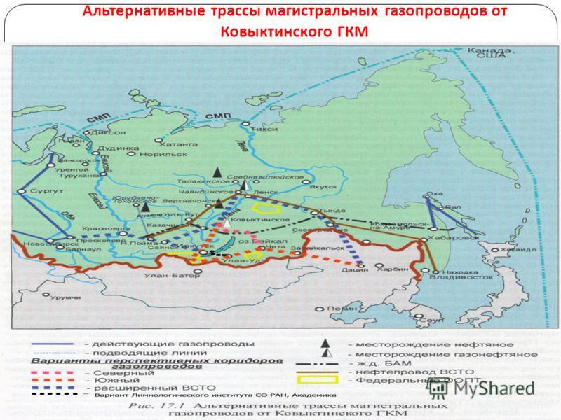 Альтернативные трассы магистральных газопроводов от Ковыктинского ГКМ