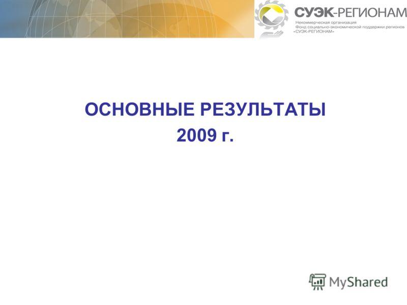 ОСНОВНЫЕ РЕЗУЛЬТАТЫ 2009 г.