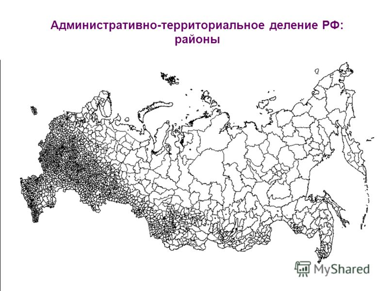 Административно-территориальное деление РФ: районы