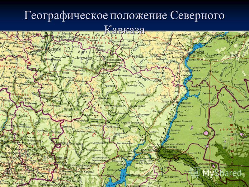 Презентация География Кавказ