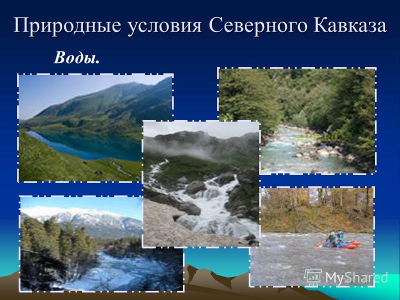 Воды. Природные условия Северного Кавказа