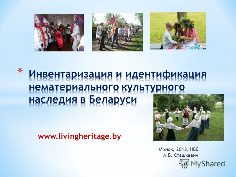 www.livingheritage.by Минск, 2013, НББ А.Б. Сташкевич