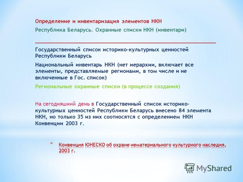 Определение и инвентаризация элементов НКН Республика Беларусь. Охранные списки НКН (инвентари) ___________________________________________________ Государственный список историко-культурных ценностей Республики Беларусь Национальный инвентарь НКН (н