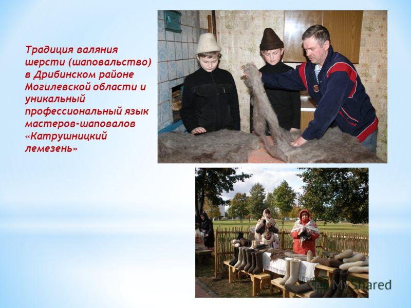 Традиция валяния шерсти (шаповальство) в Дрибинском районе Могилевской области и уникальный профессиональный язык мастеров-шаповалов «Катрушницкий лемезень»