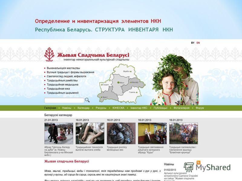 Определение и инвентаризация элементов НКН Республика Беларусь. СТРУКТУРА ИНВЕНТАРЯ НКН ___________________________________________________