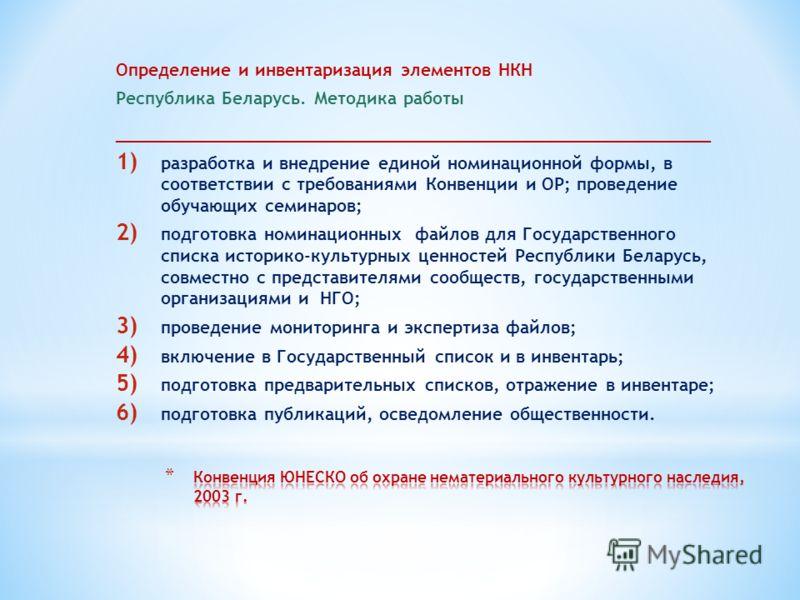 Определение и инвентаризация элементов НКН Республика Беларусь. Методика работы ___________________________________________________ 1) разработка и внедрение единой номинационной формы, в соответствии с требованиями Конвенции и ОР; проведение обучающ
