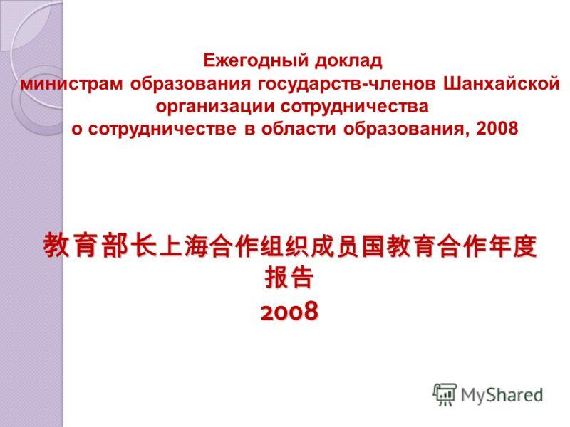 2008 2008 Ежегодный доклад министрам образования государств-членов Шанхайской организации сотрудничества о сотрудничестве в области образования, 2008