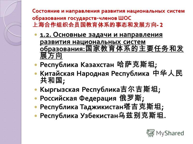 Состояние и направления развития национальных систем образования государств - членов ШОС - 2 1.2. Основные задачи и направления развития национальных систем образования : Республика Казахстан ; Китайская Народная Республика ; Кыргызская Республика ;