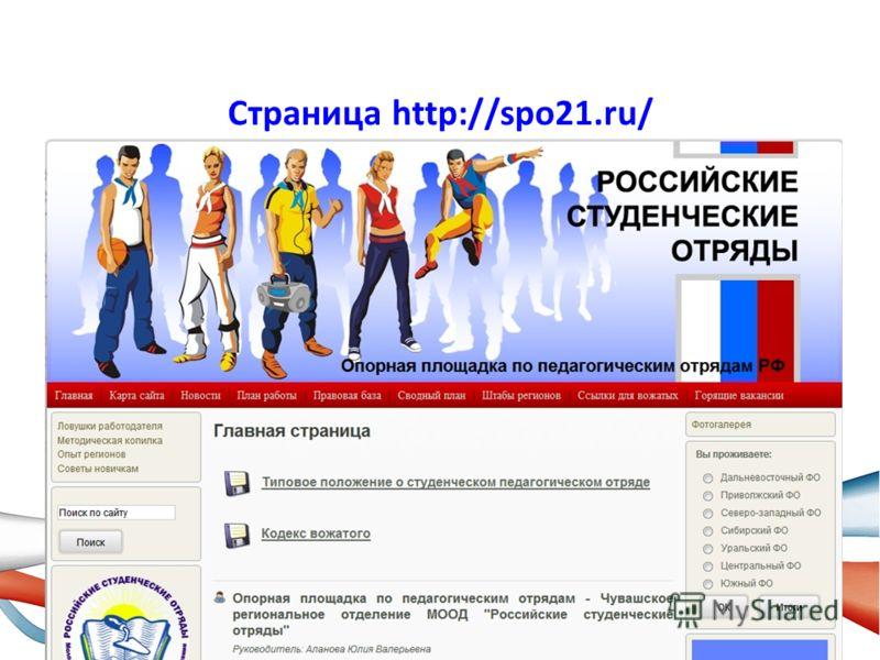 Страница http://spo21.ru/ 4