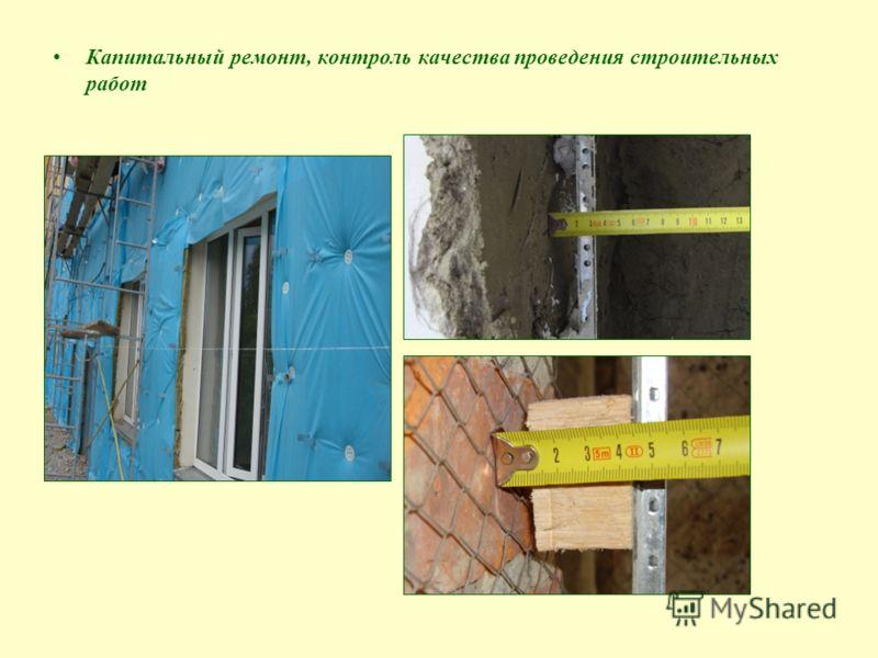 Капитальный ремонт, контроль качества проведения строительных работ