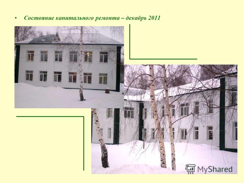 Состояние капитального ремонта – декабрь 2011