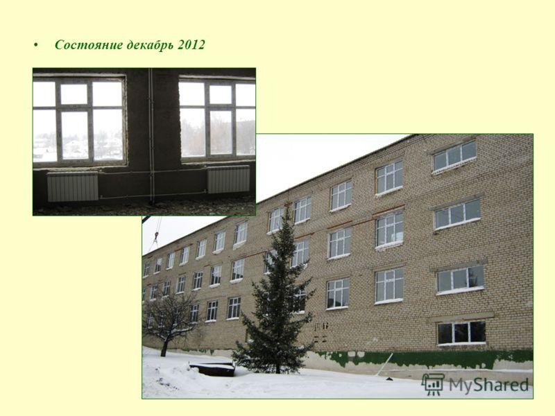 Состояние декабрь 2012