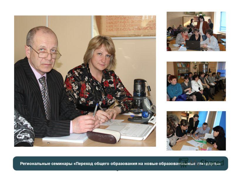 9 Региональные семинары «Переход общего образования на новые образовательные стандарты»