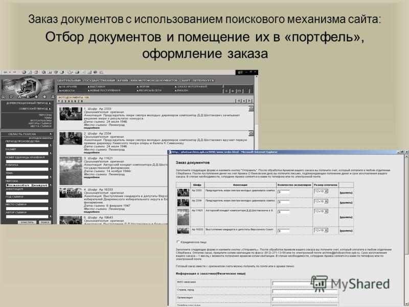 Заказ документов с использованием поискового механизма сайта: Отбор документов и помещение их в «портфель», оформление заказа