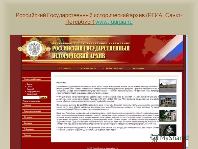 Российский Государственный исторический архив (РГИА, Санкт- Петербург) www.fgurgia.ruwww.fgurgia.ru