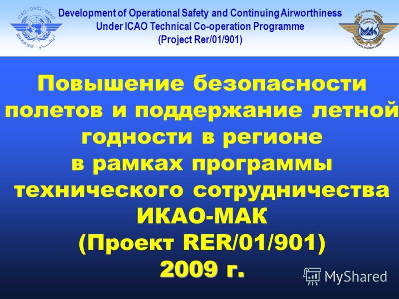 Development of Operational Safety and Continuing Airworthiness Under ICAO Technical Co-operation Programme (Project Rer/01/901) Повышение безопасности полетов и поддержание летной годности в регионе в рамках программы технического сотрудничества ИКАО