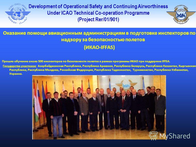 Development of Operational Safety and Continuing Airworthiness Under ICAO Technical Co-operation Programme (Project Rer/01/901) Оказание помощи авиационным администрациям в подготовке инспекторов по надзору за безопасностью полетов (ИКАО-IFFAS) Прошл