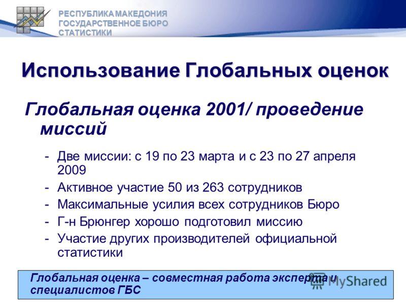 Использование Глобальных оценок Глобальная оценка 2001/ проведение миссий -Две миссии: с 19 по 23 марта и с 23 по 27 апреля 2009 -Активное участие 50 из 263 сотрудников -Максимальные усилия всех сотрудников Бюро -Г-н Брюнгер хорошо подготовил миссию