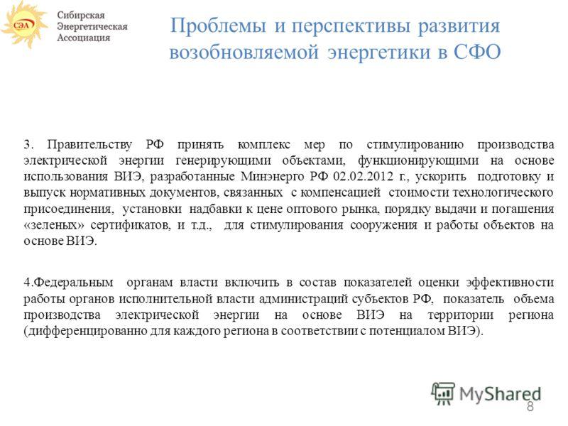Проблемы и перспективы развития возобновляемой энергетики в СФО 8 3. Правительству РФ принять комплекс мер по стимулированию производства электрической энергии генерирующими объектами, функционирующими на основе использования ВИЭ, разработанные Минэн
